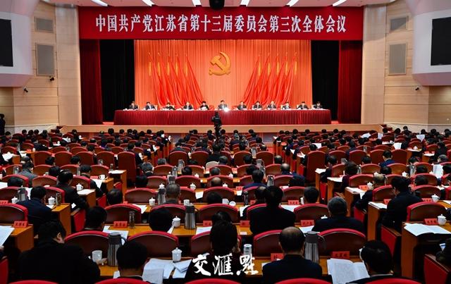 2017年12月25日至26日,中国共产党江苏省第十三届委员会第三次全体会议在南京举行。交汇点记者  肖勇摄