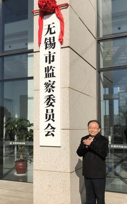 江苏省委常委、无锡市委书记李小敏为无锡市监察委员会揭牌。
