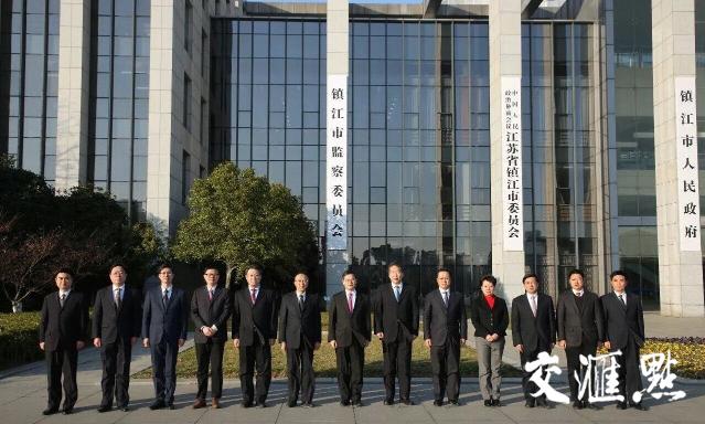 1月10日,镇江市委书记、市人大主任惠建林与市纪委监委班子成员合影。