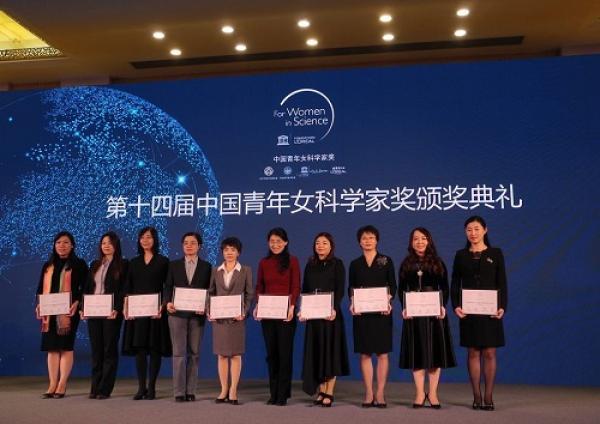 """""""中国青年女科学家奖""""颁奖现场。 北京大学新闻中心网站 图"""