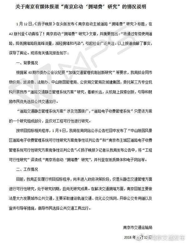 """南京官方回应""""启动拥堵费"""":仅是研究其可行性"""