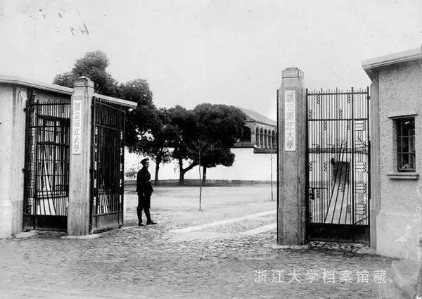 国立浙江大学校门(1934年)浙大官网