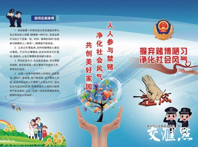 泰州市公安局印制发放禁赌宣传材料。