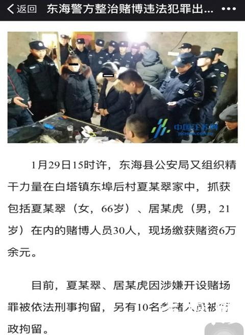 截至2月11日,连云港市局共查办涉赌刑事案件32起、治安案件180起;抓获赌博违法犯罪人员759人,其中采取刑事强制措施44人,治安处罚715人。