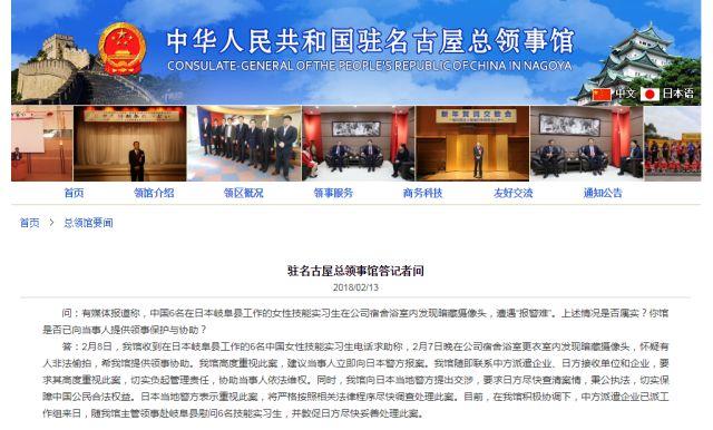 中国驻名古屋总领事馆网站截图