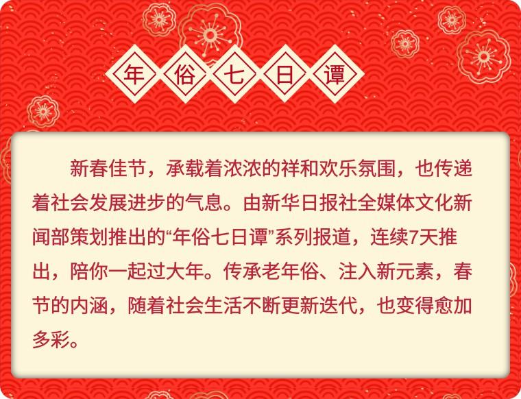贺旺年·年俗七日谭 ③  江苏这些年俗冷知识,你get了吗?
