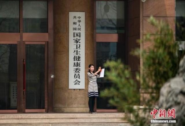 ↑资料图:中国国家卫生健康委员会。