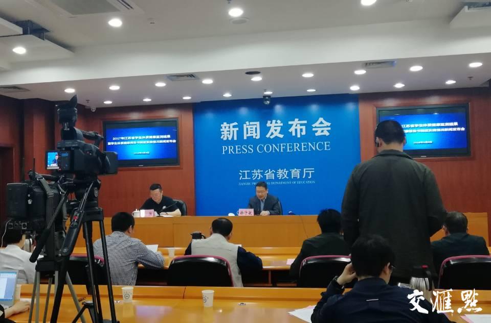 2017年江苏省学生体质健康监测结果及健康促进工作新闻发布会现场图。