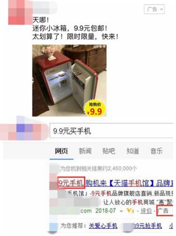 """网络上出现的""""9.9元买冰箱""""、""""9元手机""""宣传或广告。 本文图均为 中新网 图"""