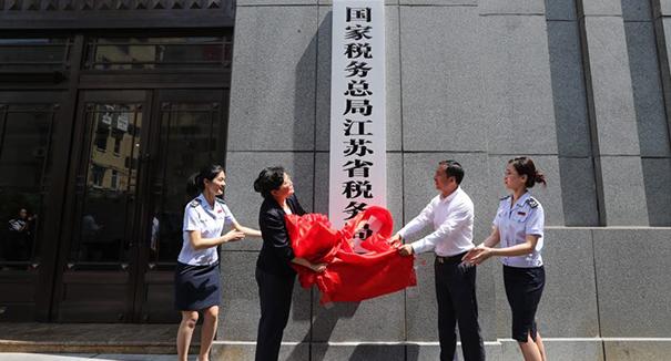 资料图片:2018年6月15日,国家税务总局江苏省税务局挂牌成立。来源:国家税务总局江苏省税务局网站