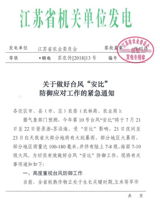 """江苏省农业部门紧急防御台风""""安比"""""""