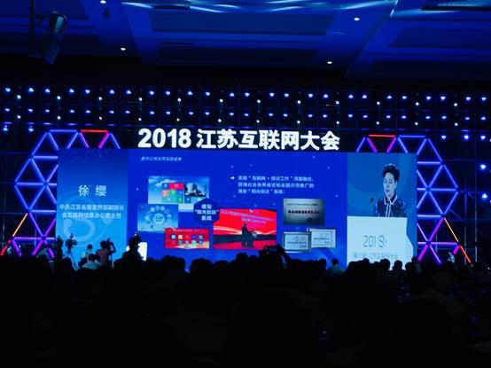 2018江苏互联网大会现场 摄影 杨恒国