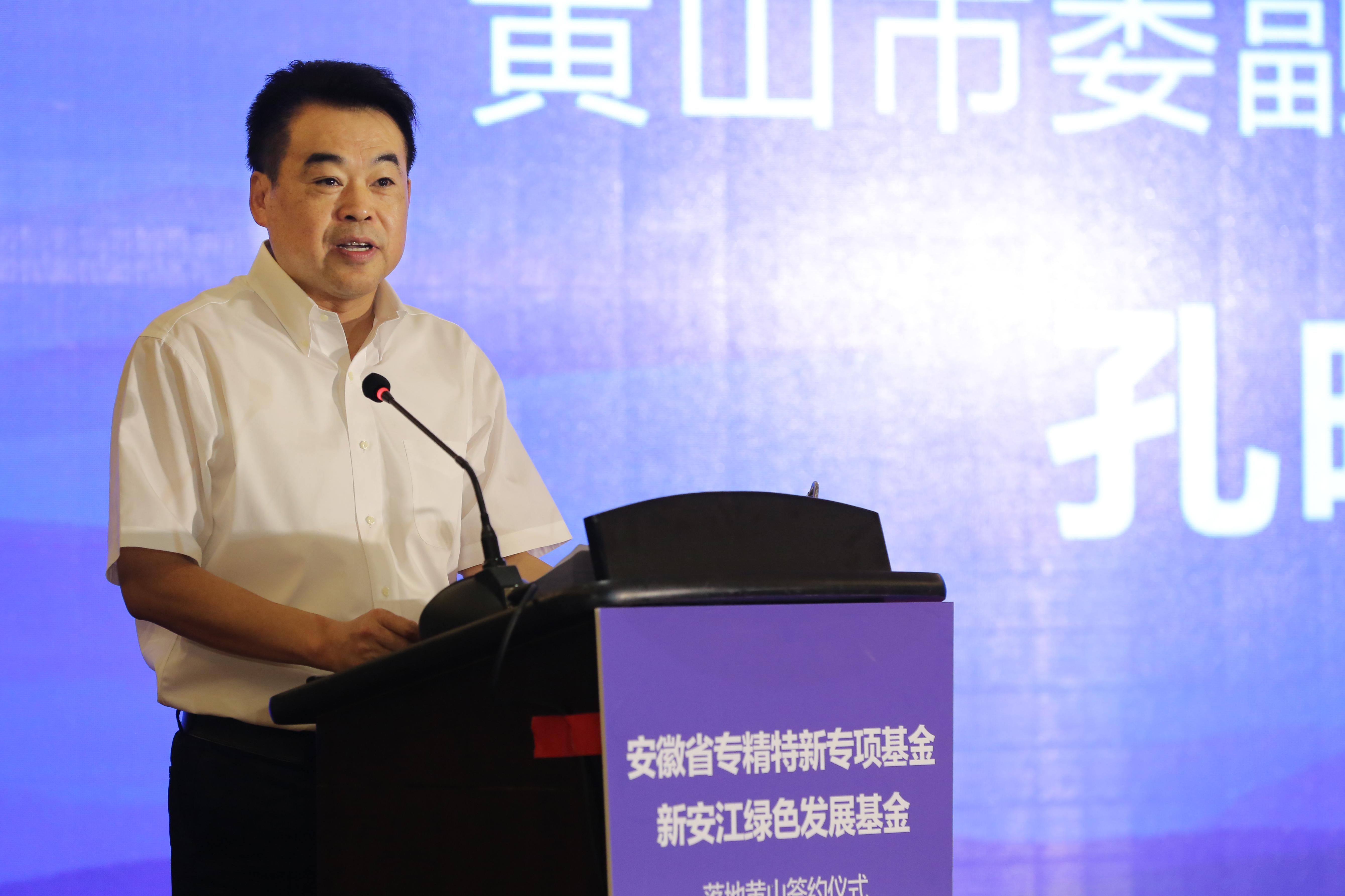 黄山市委副书记、市长孔晓宏
