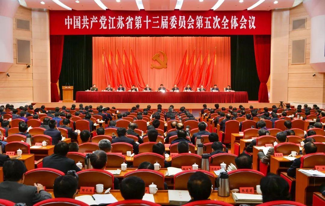 五分11选5省委十三届五次全会举行 这些关键提法让人眼前一亮!