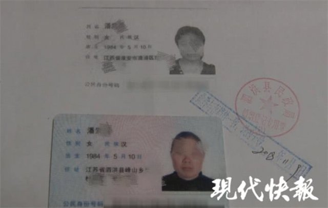 """△两个""""潘霞""""的身份证除了住址和照片外完全一致"""