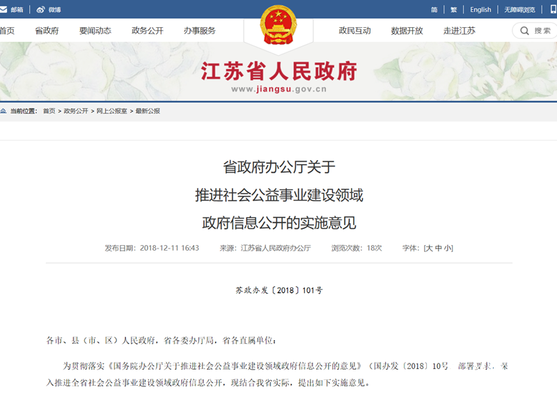 让社会公益事业更透明,江苏对该领域政府信息公开定规矩