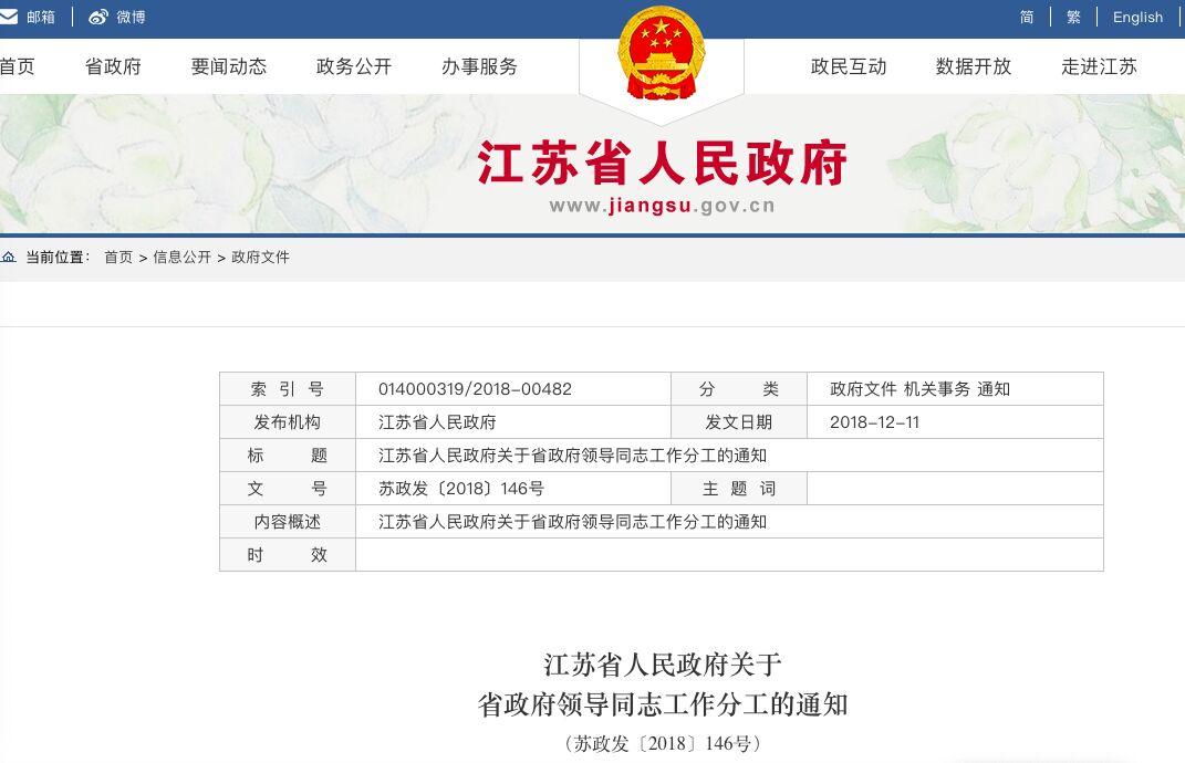 机构改革后江苏省政府领导最新分工出炉