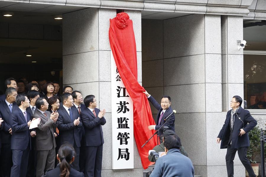 中国银行保险监督管理委员会五分11选5监管局今日挂牌