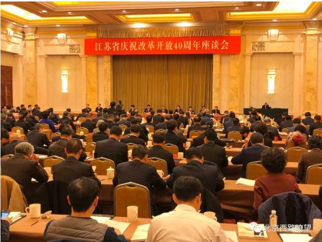 江苏表彰为改革开放作出突出贡献的40个先进集体和个人