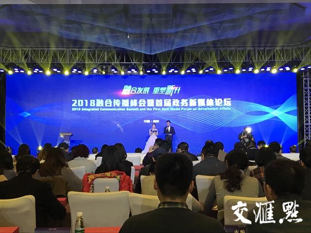 纵论政务新媒体升级之路,南京举行融合传播峰会