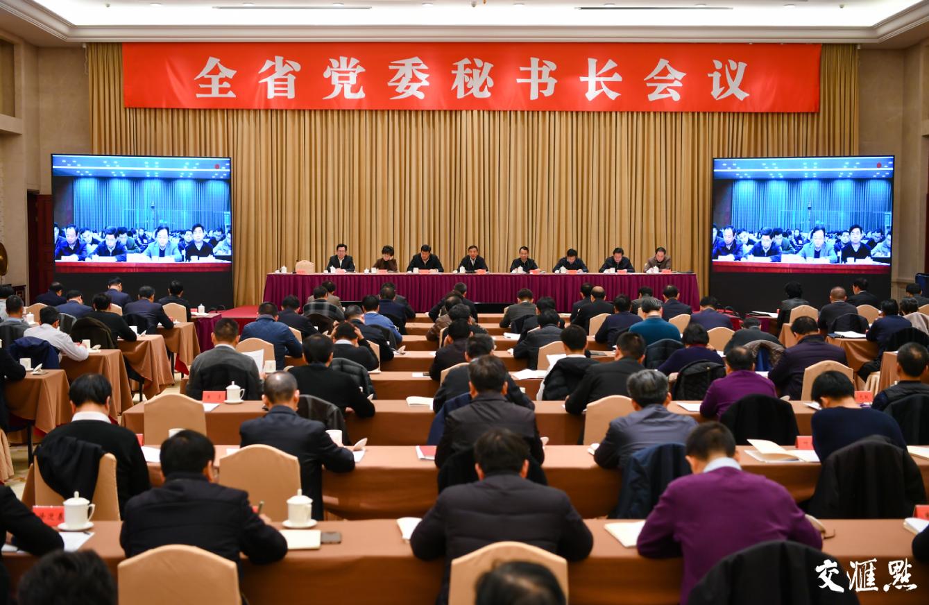 全省党委秘书长会议在宁举行 娄勤俭作出批示