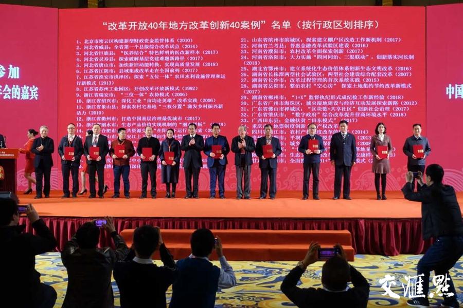 """江苏三案例入选""""改革开放40年 地方改革创新40案例"""""""