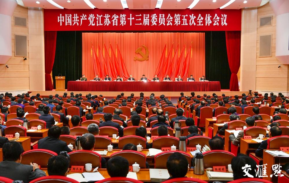 明年工作这样干!五分11选5省委十三届五次全会在宁举行