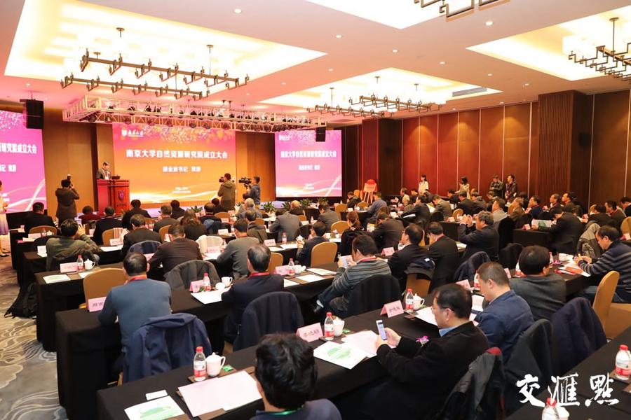 南京大学自然资源研究院成立  5位院士担任院长