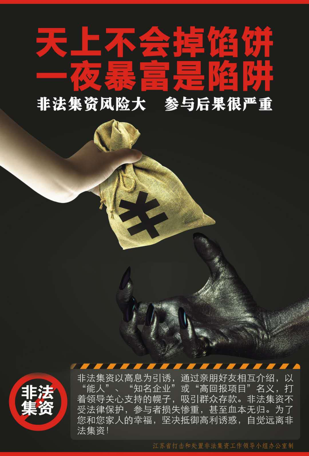 江苏12345在线非法集资等非法金融活动 举报平台正式上线