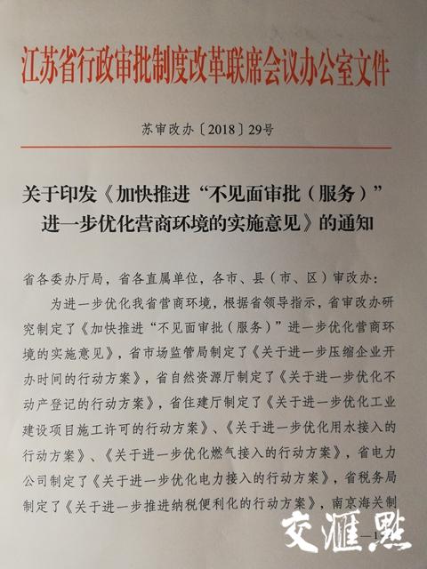 """优化营商环境,五分11选5出台""""1+10""""政策""""大礼包"""""""