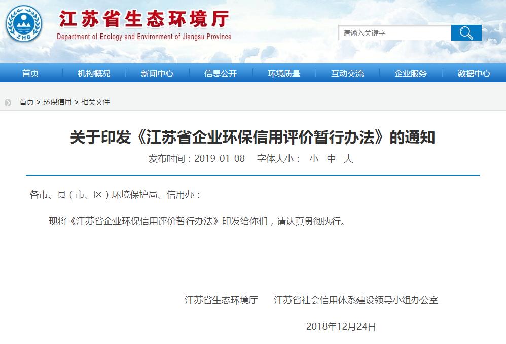 江苏企业环保信用评价标准、计分方式有重大调整