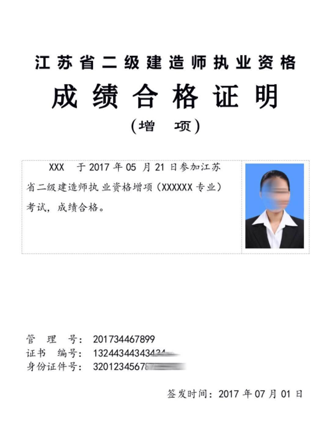 江苏专业技术人员资格电子证书可以网上查询自行打印啦