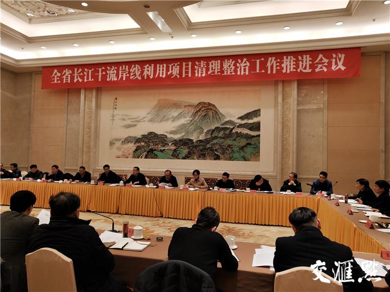 长江岸线利用项目清理整治 江苏省政府这样部署
