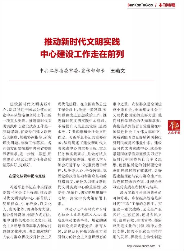 江苏省委宣传部部长王燕文撰文:推动新时代文明实践中心建设工作走在前列