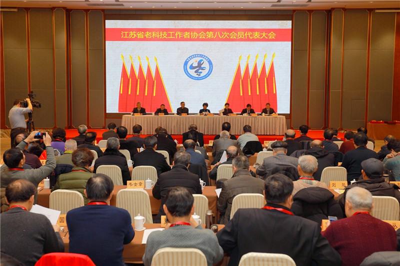 江苏省老科协召开第八次会员代表大会