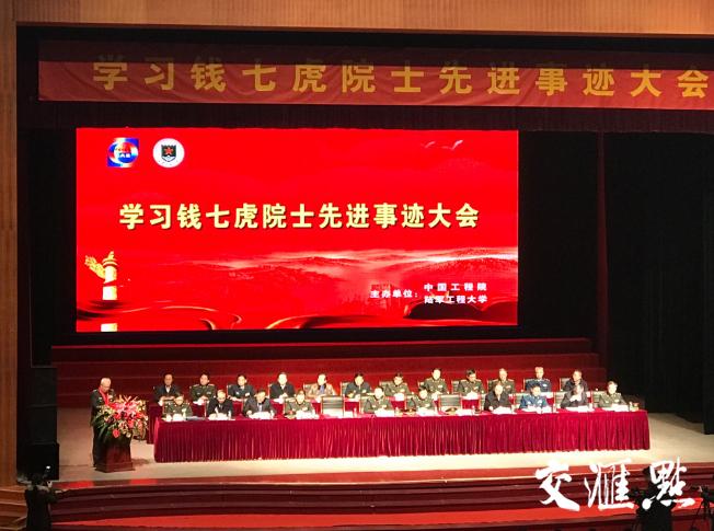 【关于蛇的谚语】中国工程院、陆军工程大学举办学习钱七虎先进