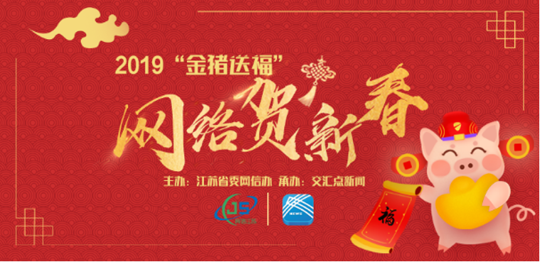 <b>金猪送福 | 包饺子、绘脸谱、诗朗诵……江苏各地迎新春活动精彩纷呈</b>