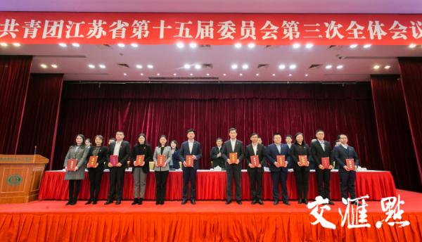 共青团五分11选5省第十五届三次全会在宁举行