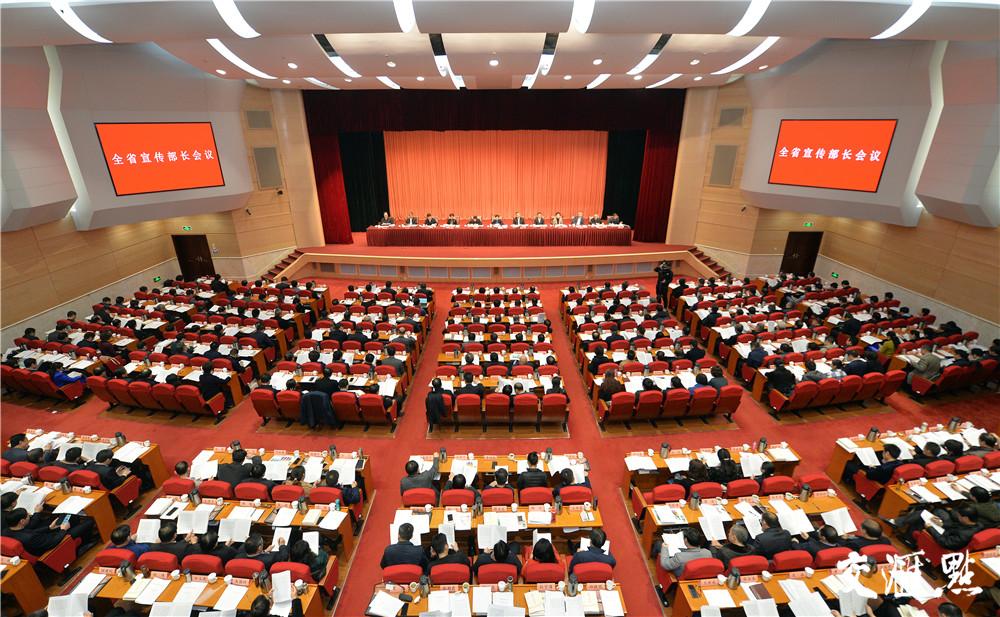 全省宣传部长会议:今年宣传思想文化工作要把握五个关键,抓好七个重点