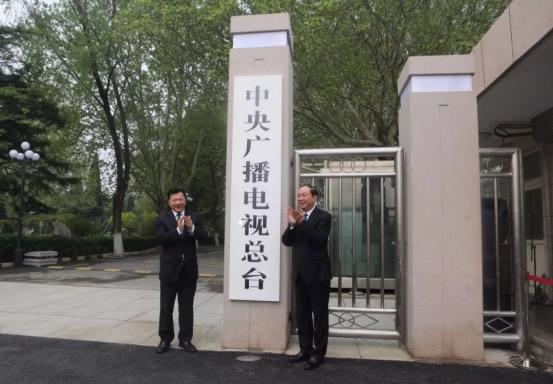 2018年4月,中央广播电视总台正式揭牌亮相。