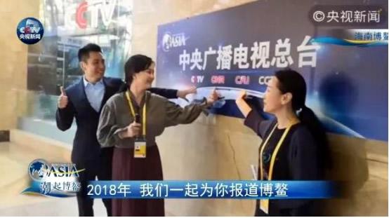 2018年4月,原中央三台主持人首度融合直播博鳌亚洲论坛年会。中央广播电视总台的呼号,首次出现在各终端。