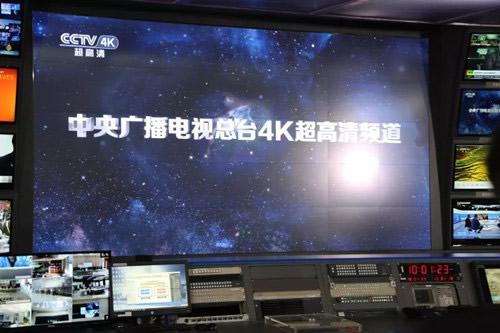 2018年10月1日,中央广播电视总台4K超高清频道开播。