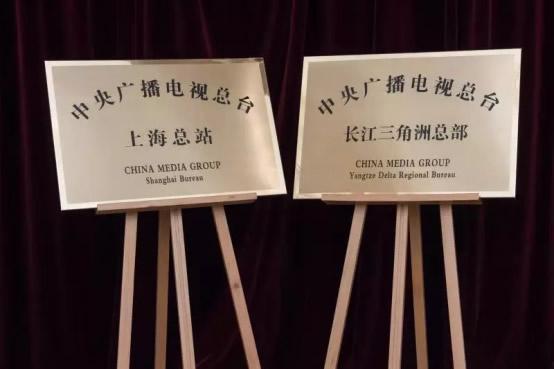 2018年10月8日,中央广播电视总台与上海市人民政府签订深化战略合作框架协议,总台在上海成立第一家区域总部和地方总站。
