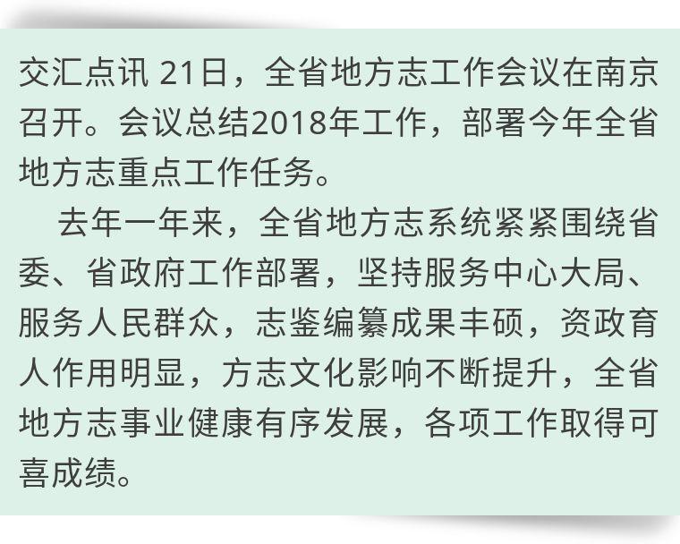 编纂志鉴,资政育人——全省地方志工作会议在宁召开
