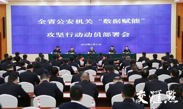 """江苏警方开展""""数据赋能""""攻坚行动 让基层民警和群众享受公安大数据红利"""