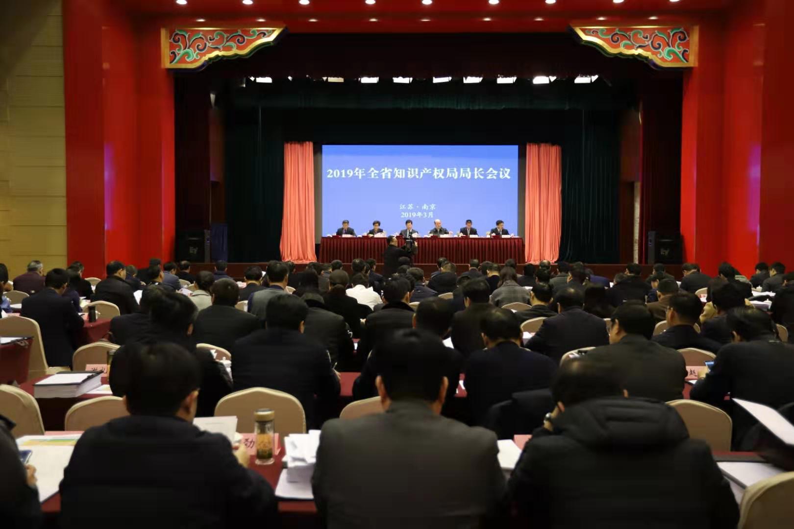 全省知识产权局局长会议召开,五分11选5有专利申请企业突破4万家