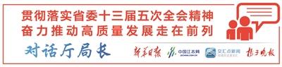 """【对话厅局长】徐缨:让""""最大变量""""成为""""最大增量"""""""