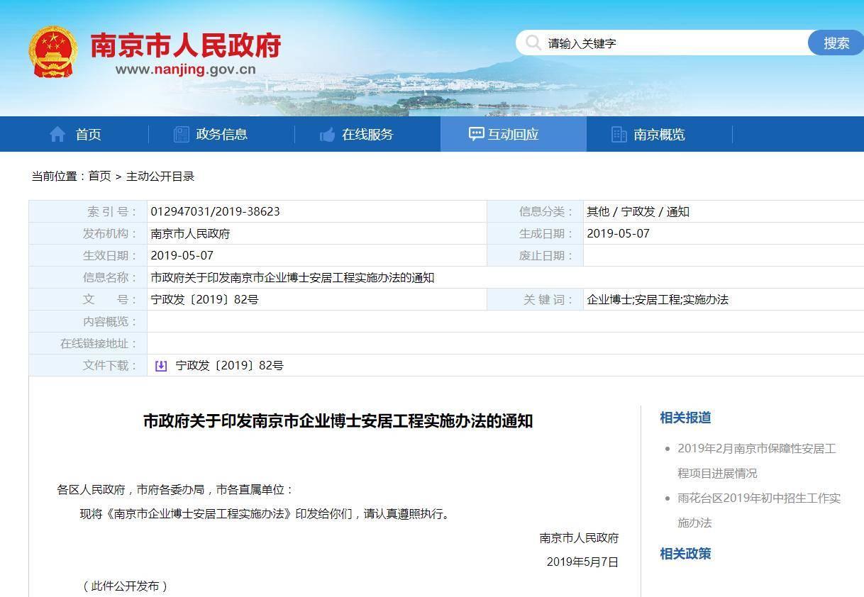 南京市政府網站截圖