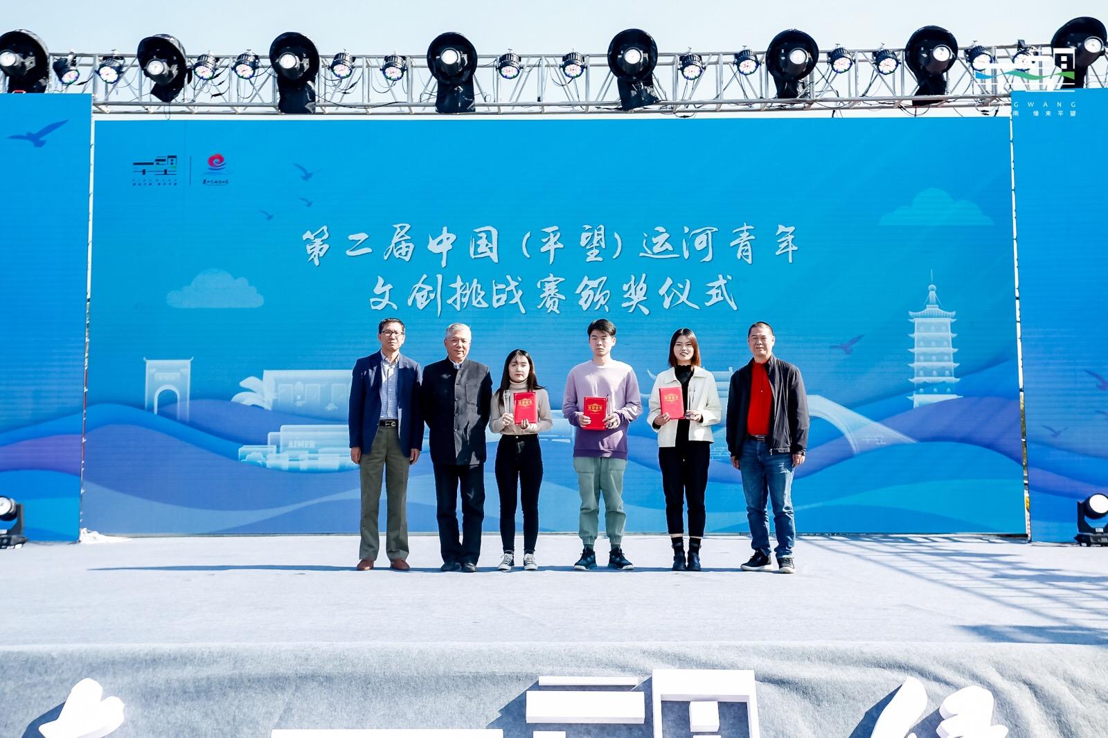 第二届中国(平望)运河青年文创挑战赛颁奖仪式