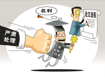 漫画来源:新华社